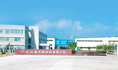 Changzhi Qinghua Steel Structure Co. ltd