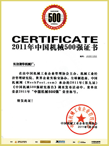 Certificate for Top 500 Machinery Enterprises in China