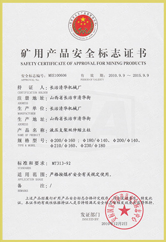 Mining Product Safety Certificate
